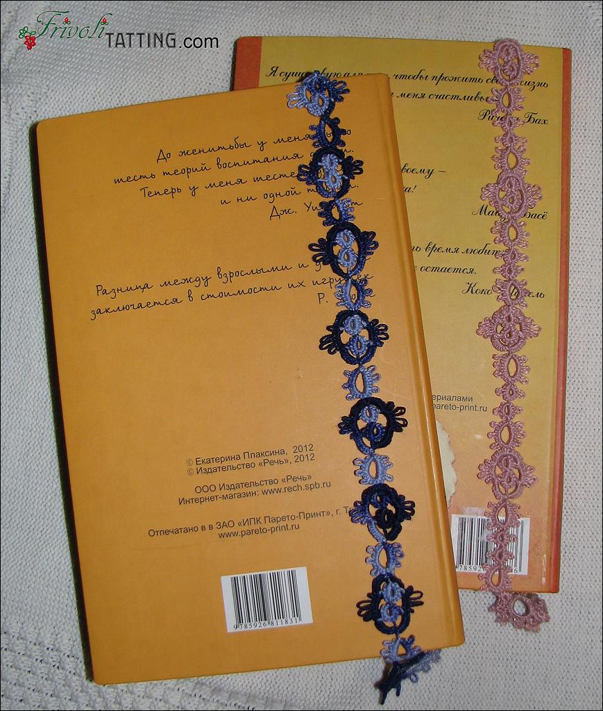 Закладка в технике фриволите одним челноком. Tatted with 1 shuttle bookmark.