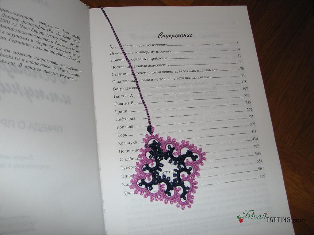 Закладка в технике фриолите. Tatted bookmark